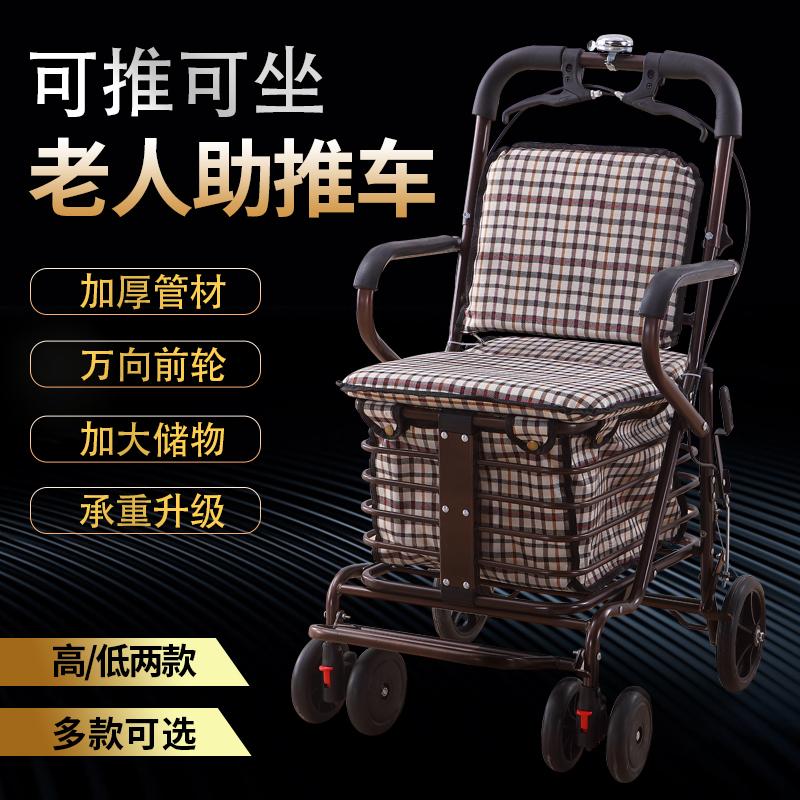 2020新款老人代步车折叠购物座椅可坐四轮买菜助步收纳老人手推车