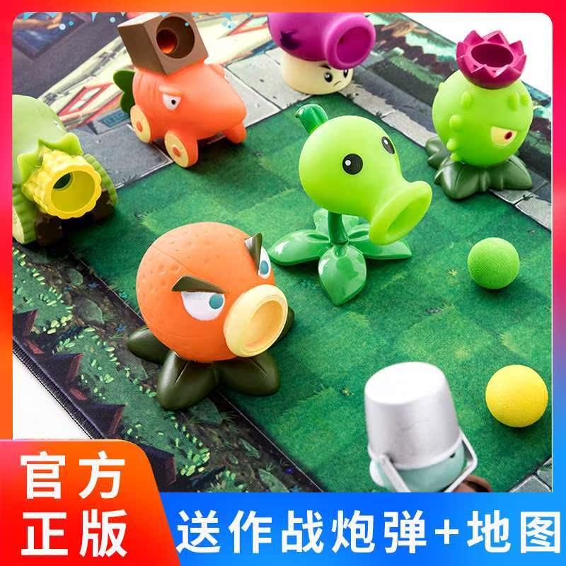 11月06日最新优惠正版植物大战僵尸玩具套装2全套儿童弹射豌豆公仔男孩大疆尸玩偶3