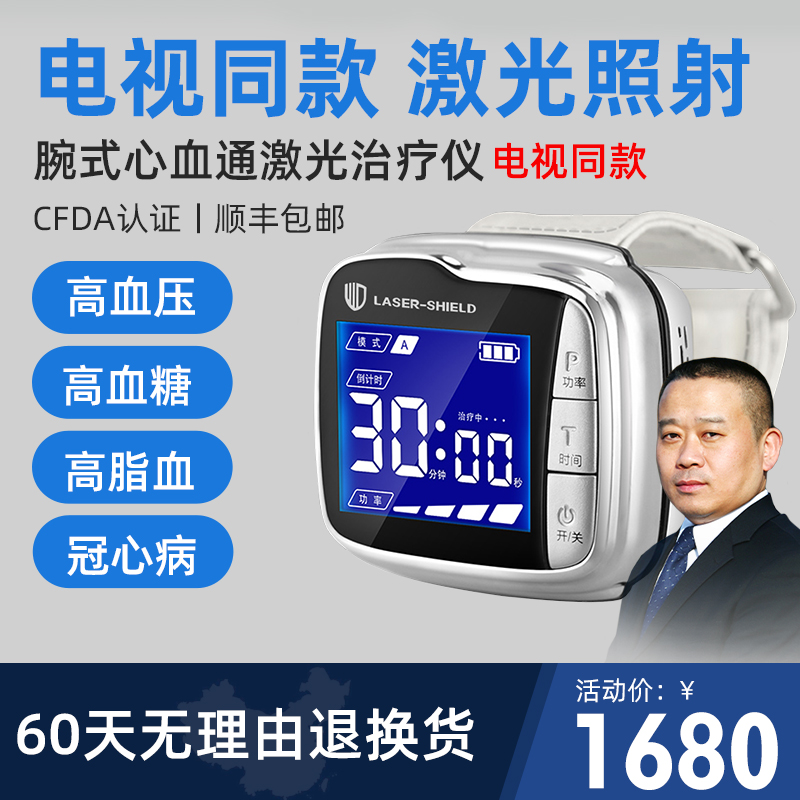 Light shield watch phototherapy probe semiconductor laser therapy apparatus three high wrist watch diabetes physiotherapy device longevity light