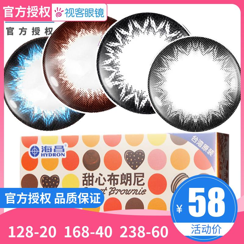 11月23日最新优惠海昌美瞳半年抛2片大小直径自然混血棕彩色隐形近视眼镜