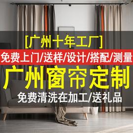 广州窗帘定制遮光布纱帘简约现代北欧客厅卧室落地飘上门测量安装