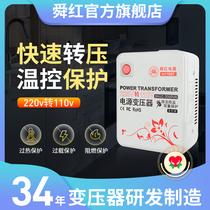 舜红变压器220v转110v美国日本家用500W2000W3000W电源电压转换器