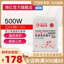 舜红变压器220v转110v100v电压转换器500w美国日本电器空气净化器