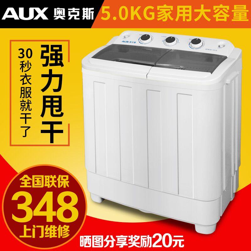 368.00元包邮AUX/奥克斯 5KG半全自动洗衣机双桶筒缸家用小型迷你带脱水甩干
