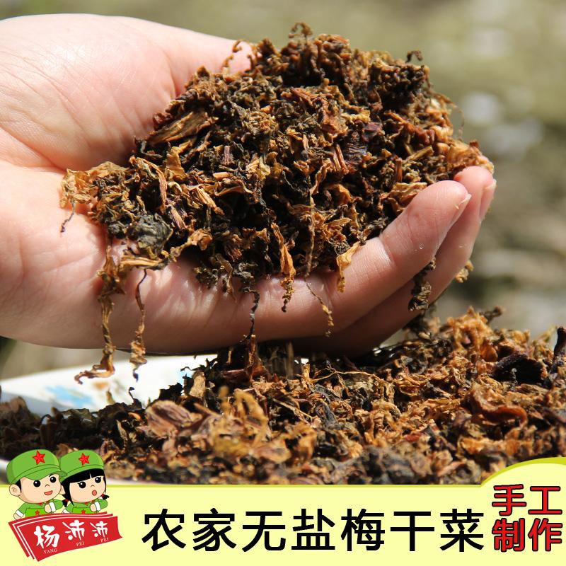 农家自制梅干菜干货梅菜干霉干菜扣肉芥菜250g包邮江西特产非绍兴