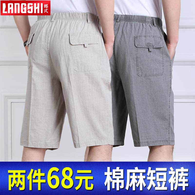 夏季薄款棉麻短裤男爸爸夏装休闲裤宽松外穿中老年人亚麻五分裤子