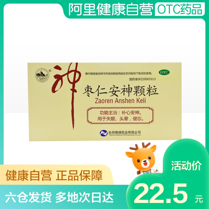 Nanfeng Zaoren Anshen granule 6 bags for tonifying the heart and calming the nerves insomnia amnesia neurasthenia insomnia