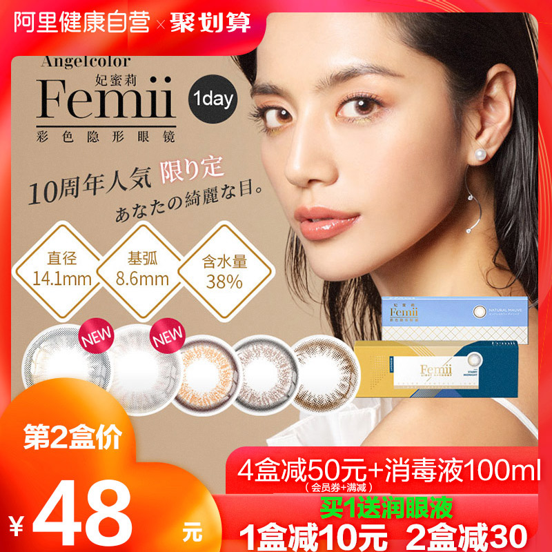 Japan femii femili Meitong myopia contact lenses 10 pieces of black ring mixed blood brand
