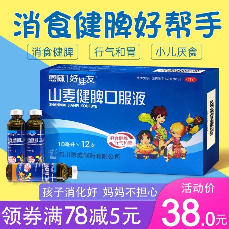 山麦健脾薬子供の健脾小児胃保養食欲をそそるハトムギの芽ゲル食品の健脾の粒