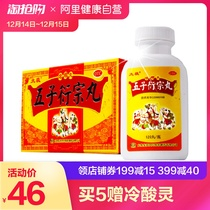 Taiji Five Zi perfunctory pill 120 pills tonifying kidney and kidney deficiency spermatozoa premature Ejaculation impotence Sterile five sub-son perfunctory pill