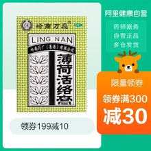Lingnan WANYING Mint Huoluo cream 18G * 1 bottle / box of Xiaoyan Zhitong cream rheumatism, bone pain, headache and carsickness