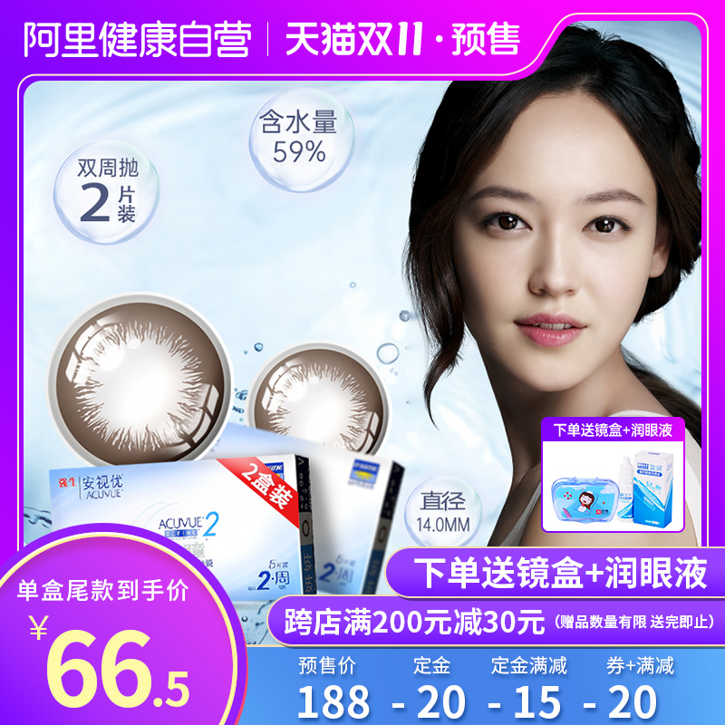 Johnson & Johnson Meitong Yanyan biweekly throwing 6 pieces * 2 contact lenses size and diameter students male and female brown