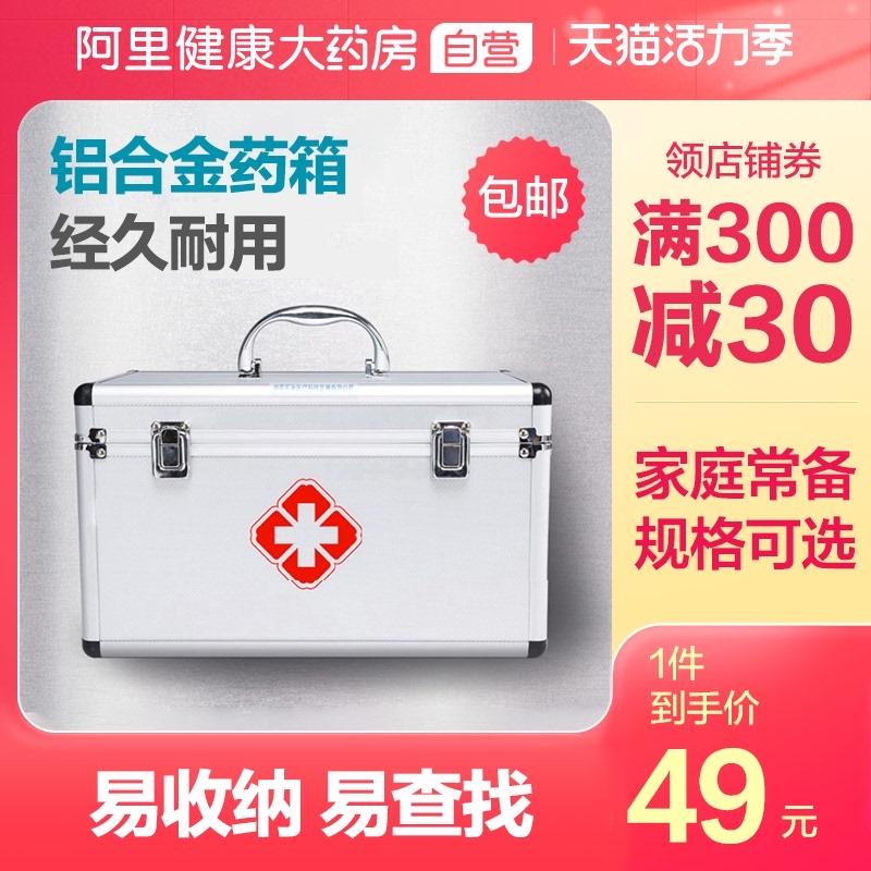 家庭用の薬箱に入るアルミ合金の救急箱です。