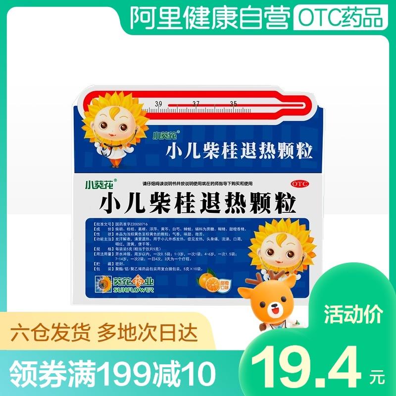 葵花小儿柴桂退热颗粒5g*10袋儿童感冒小儿上呼吸道感染发热口干