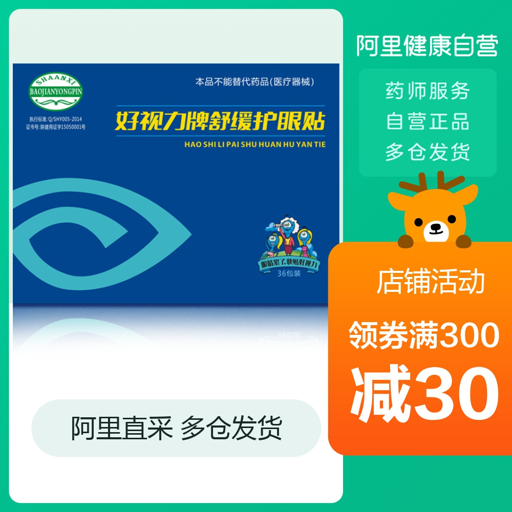 Good eyesight eye care paste alleviates eye fatigue and dryness, and young business office workers alleviate eye fatigue and dryness