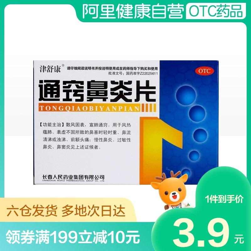 Jinshukang Tongqiao Biyan tablet 30 tablets / box chronic rhinitis Qingre Jiedu nasal obstruction runny nose detumescence analgesic nasal itching