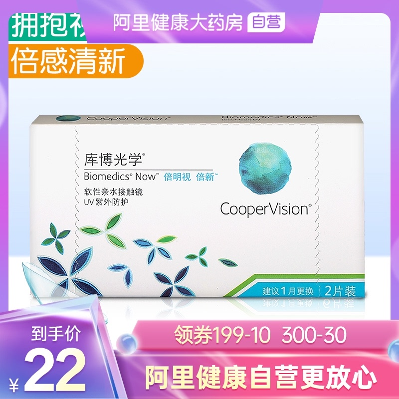 Cooper optical double bright vision double crescent throw 2 pieces of contact myopia lenses on the 30th throw official flagship store authentic