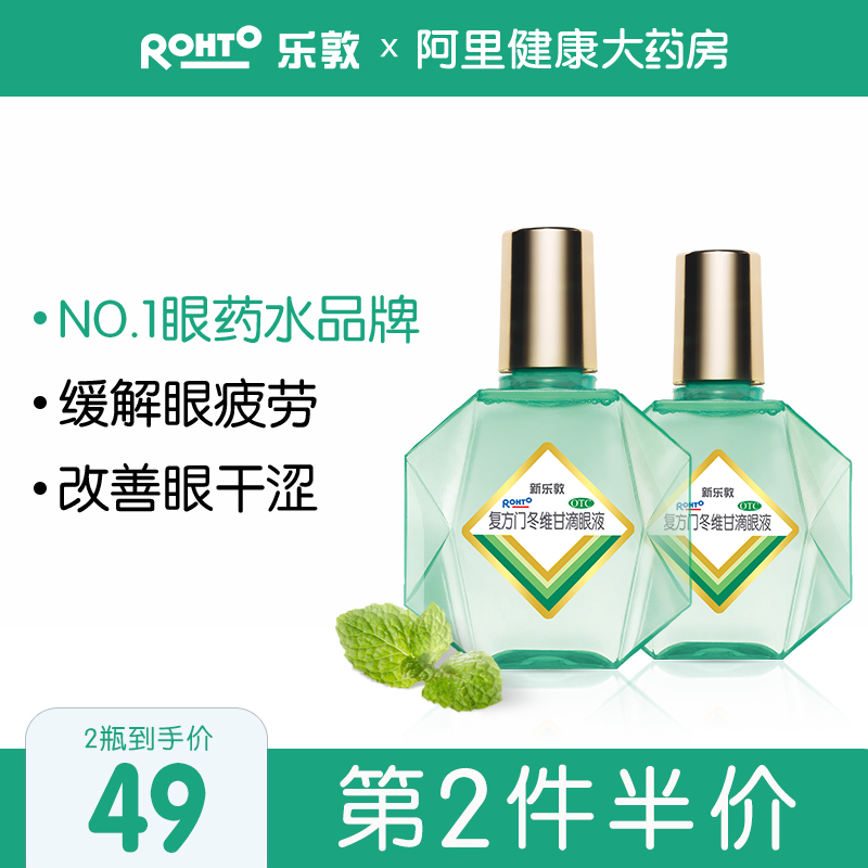 Two bottles of Japanese Mentholatum xinledun eye drops relieve fatigue and dryness, dry eye drops and artificial tears