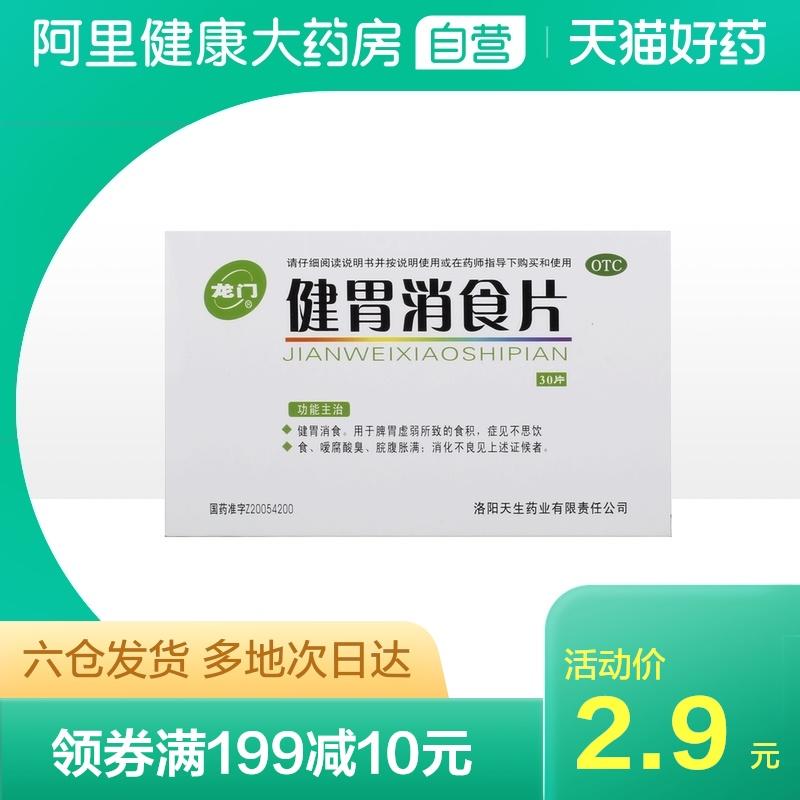 竜門健胃消化片0.5 g*30錠不思议な食事と消化不良口臭の食欲をそそります。