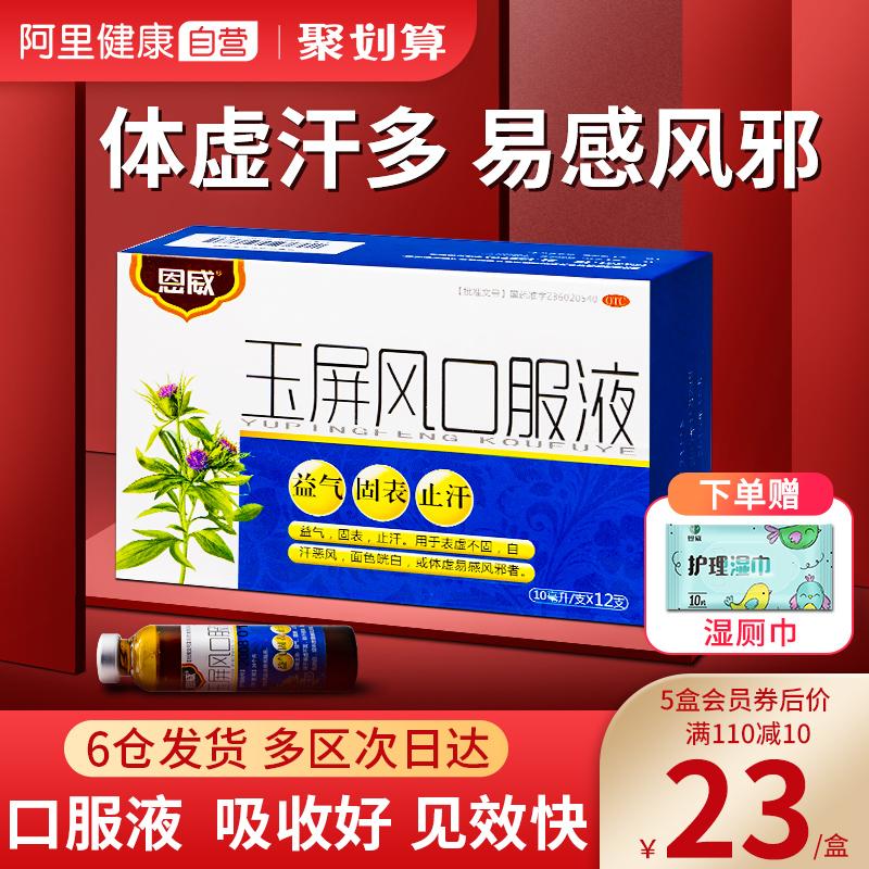 3箱2週間」恩威玉屏風散布顆粒口服液黄耆汗を抑えて汗をかき、児童体の虚多汗を止める。