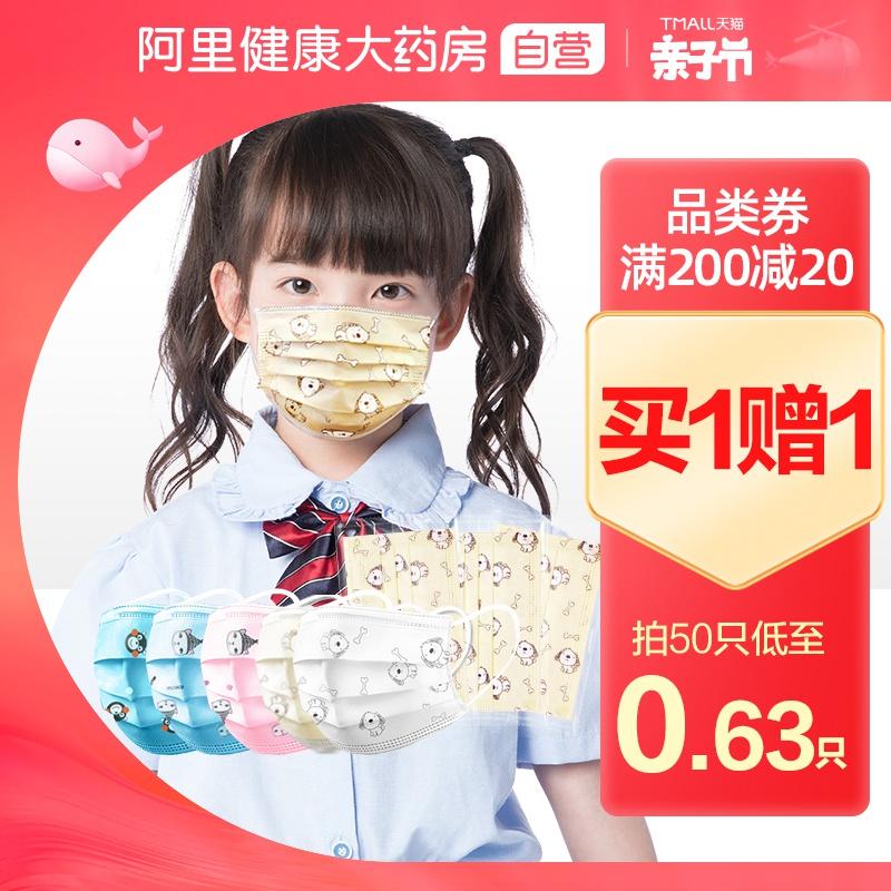 维德医疗一次性儿童医用外科口罩独立包装三层防尘防病菌小孩专用