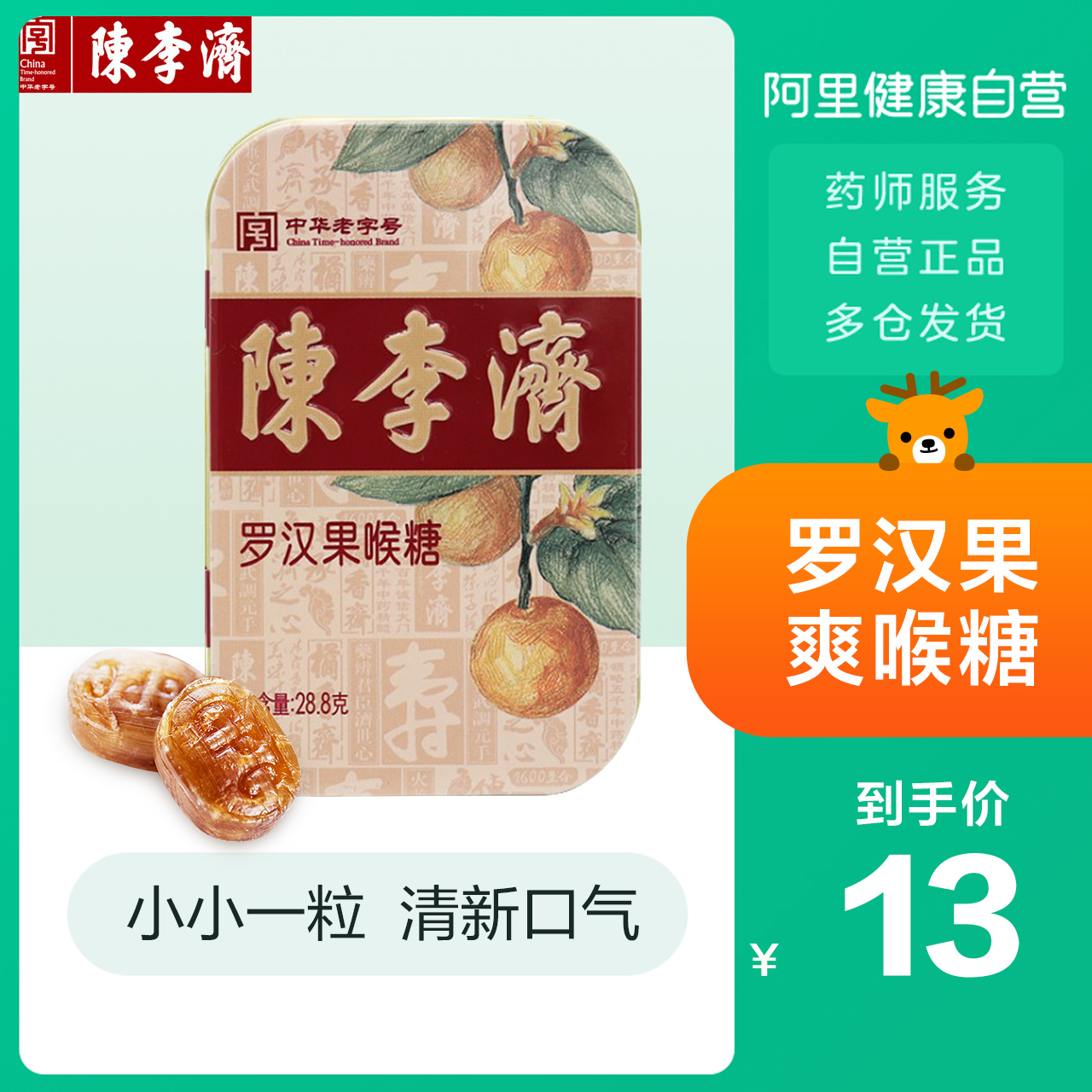 Chen Liji throat candy Lohan fruit throat candy snack candy throat tablet fresh breath lozenge hard candy iron box