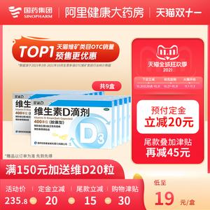 预售更优惠】9盒星鲨24粒维D维生素D滴剂钙片补钙青少年婴儿童
