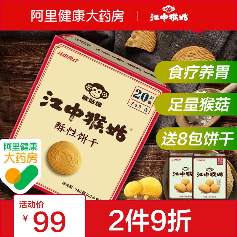 【 stomach nourishing 】 Jiangzhong Hougu biscuit, 20 days, 960g Hericium erinaceus biscuit, crisp biscuit, Jiangzhong Hougu biscuit, stomach nourishing