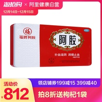 Send wolfberry) Fu gum fu brand gelatin 250g installed in Shandong Donga Town block blood replenishment gas making solid-element paste Pharmacy