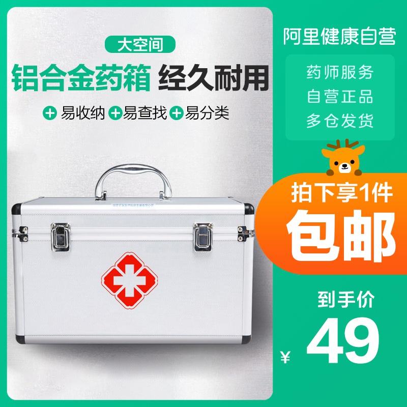 家庭用医療用救急箱のサイズは、非常持ち出しに厚みがあり、アルミ合金大容量の箱収納ケースです。