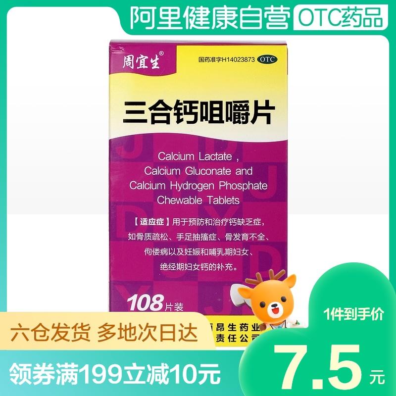 週宜生三合カルシウムの咀嚼片108錠*1本/箱妊娠と哺乳期の女性の骨粗鬆症はカルシウムを補います。