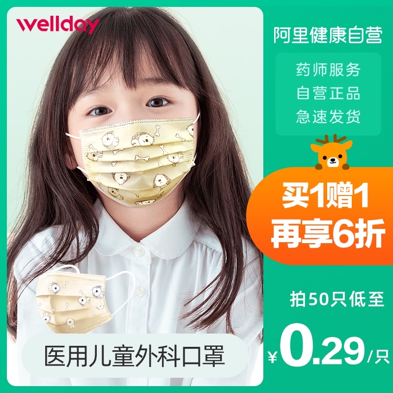 Vader medical disposable childrens medical surgical mask three-layer dust and germproof for girls and children