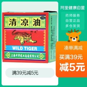 WILD-TIGER/野虎清凉油15g/盒晕车头痛皮炎醒脑提神蚊虫叮咬瘙痒