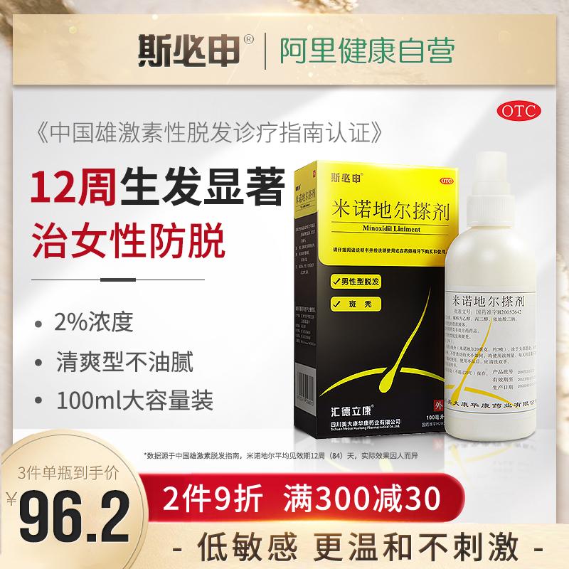 斯必申米诺地尔酊搽剂发际线增长液生发增发密发防脱洗发水搭档