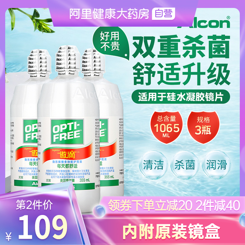 Aierkang Aodi contact lens 355ml * 3 Meitong lotion large bottle flagship store official authentic