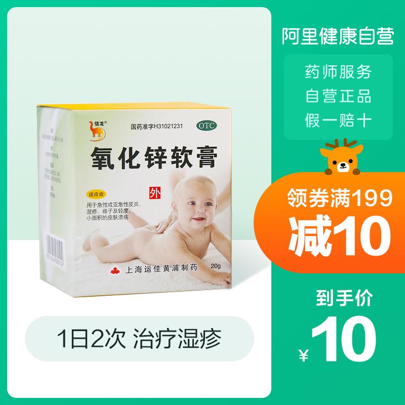 信龙氧化锌软膏20g*1瓶急性皮炎...