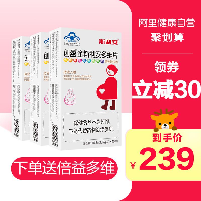 金斯利安创盈多维叶酸片 钙铁锌孕期复合维生素120片孕期备孕叶酸