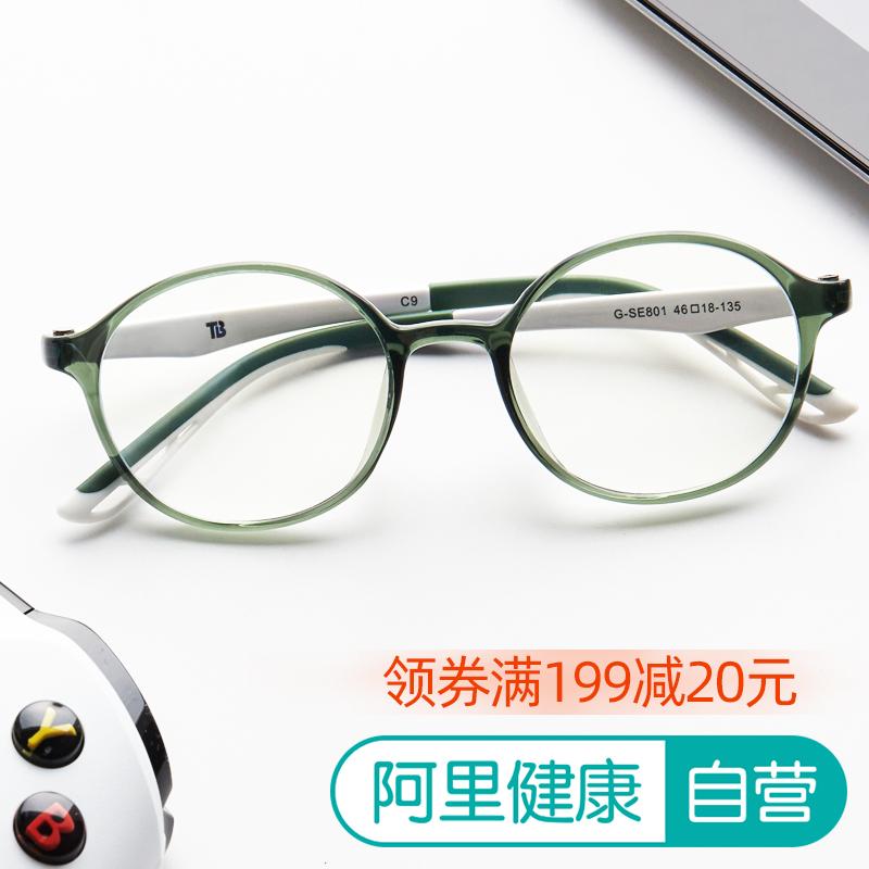 雲南白薬泰邦子供防ブルーレイメガネメガネ携帯パソコン平光メガネ