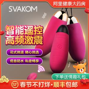 无线遥控跳蛋女用品激情趣学生女性静音远程玩具震动棒跳蚤自慰器