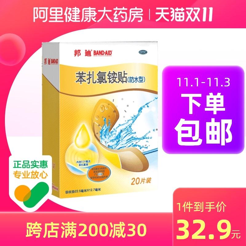 3 boxes] Bondi benzalkonium chloride paste 20 pieces band aid Bondi band aid hemostatic paste waterproof and breathable