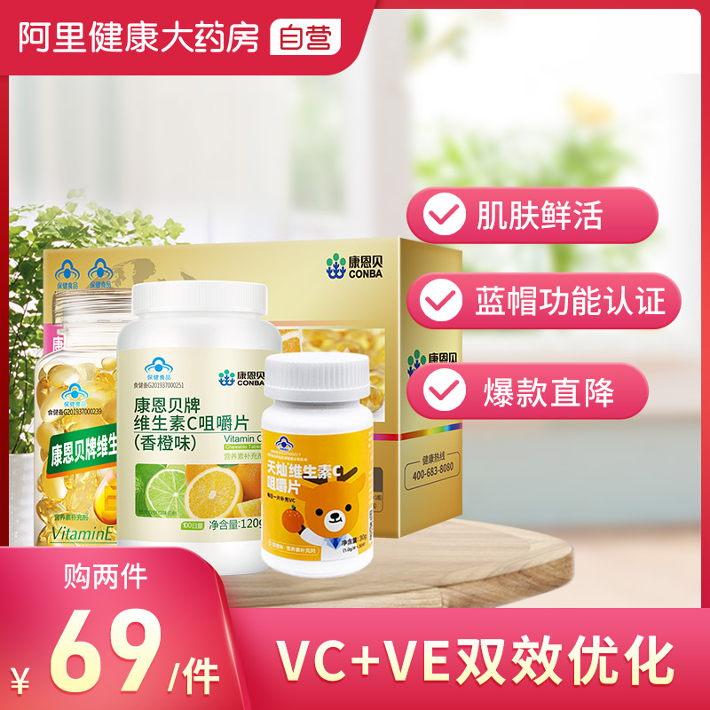 Ve + VC conbe natural vitamin E soft capsule vitamin E oil for external use face coating face vitamin C chewable tablets