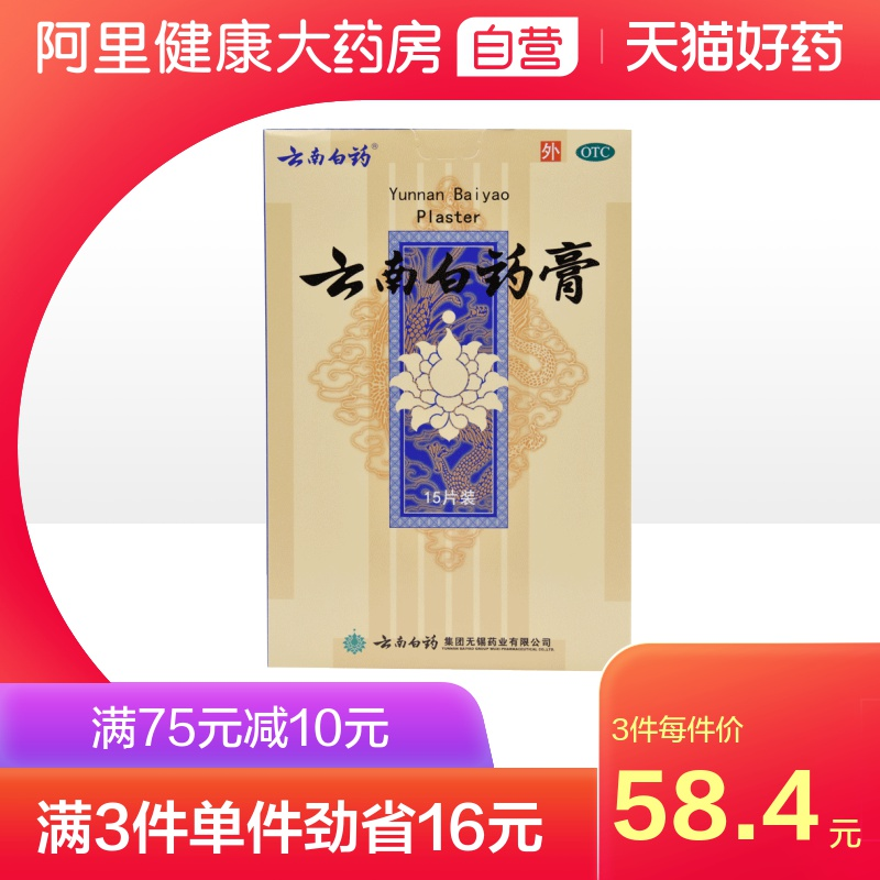 Yunnan Baiyao paste 15 paste Huoxue Sanyu Xiaozhong Zhitong Qufeng dehumidification pain Huoxue Sanyu traumatic injury
