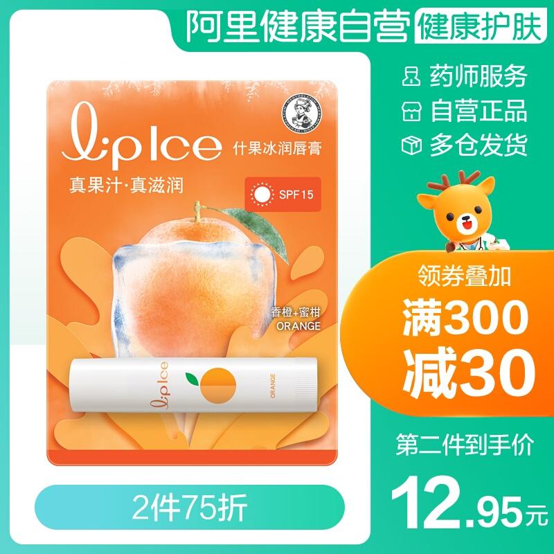 Mentholatum fruit ice cream orange Lip Balm colorless sunscreen Lip Balm lip care 3.5G cheilitis dry prevention