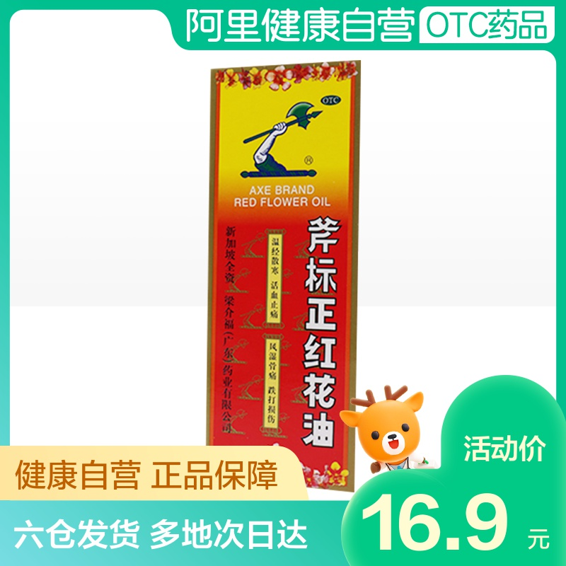 Liang Jiefus axe marked with safflower oil 35ml for traumatic injuries promoting blood circulation to relieve pain, muscle pain, rheumatism, bone pain and joint pain