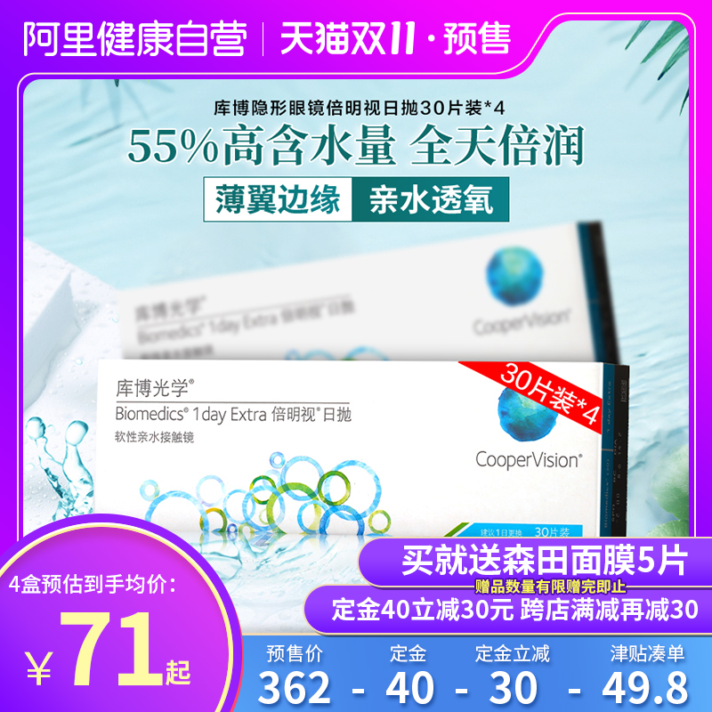 Cooper optical contact myopia lenses x bright vision daily throw 30 pieces * 4 water moistening transparent Cooper female