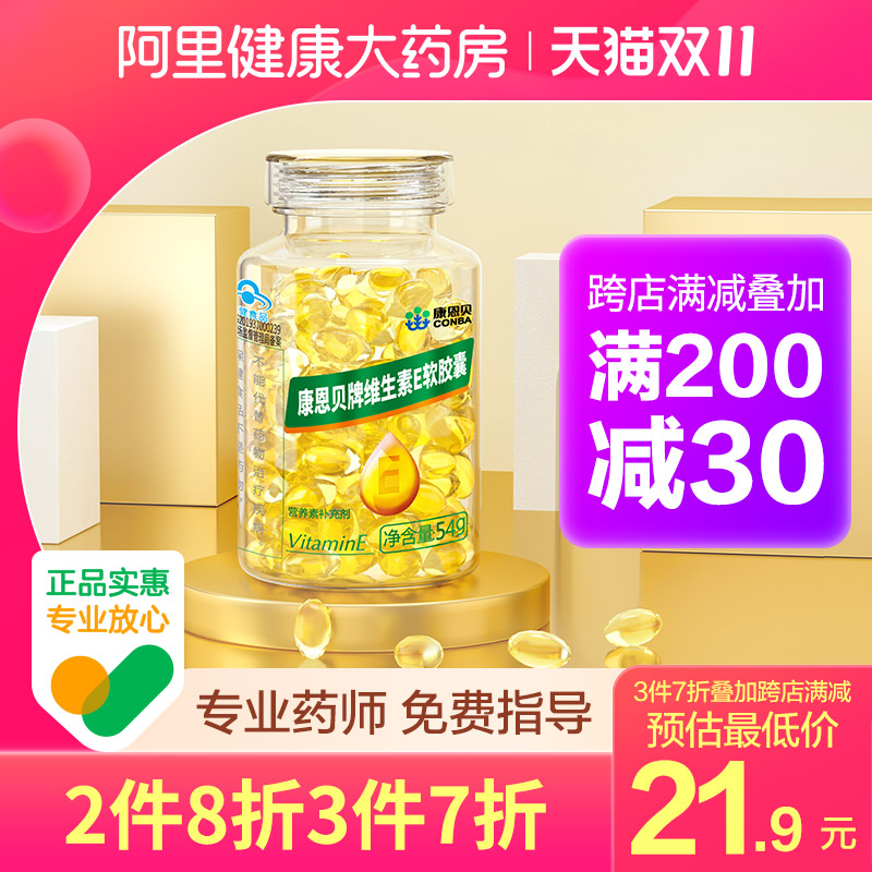 Conbay vitamin E soft capsule ve oil for external use facial vitamin E for external application facial beauty and freckle care products