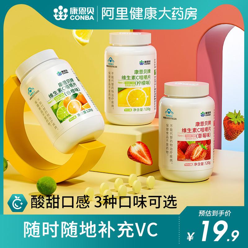 CONBA/康恩贝维生素C咀嚼片(香橙味) VC1.2g/片*100片补充维C成人