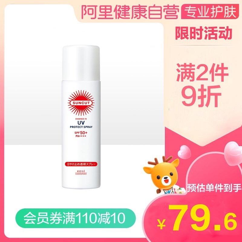 Japanese Kose SUNCUT waterproof, anti sweat, Sunscreen Spray 90g no fragrance type UV isolation students