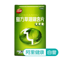 Jiang Middle compound grass coral containing tablets 1g*24 tablets Qingli throat Acute and chronic pharyngitis drug sound Mute aphasia