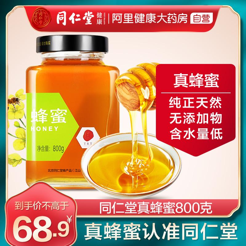北京同仁堂の純正な百花の蜂蜜の規格品のクコの黄耆は天然の蜂蜜のむくげの木のアカシアのナツメの花を添加しません。